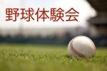野球体験会のお知らせ